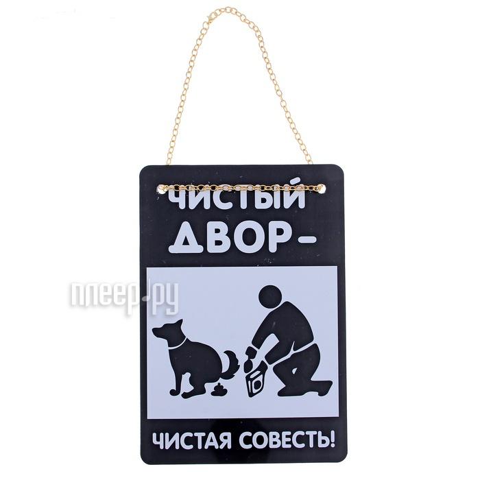 Табличка для соседей Пижон Чистый двор-чистая совесть 177325