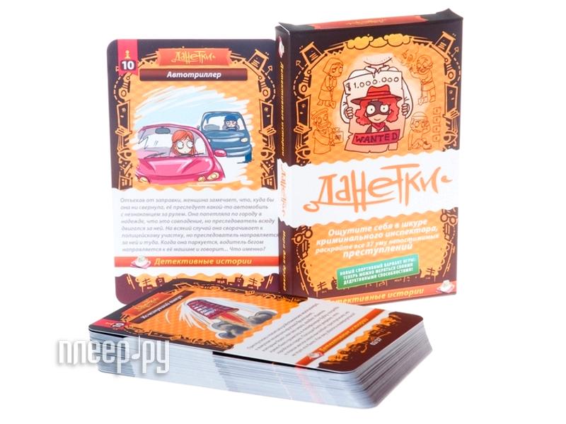 Настольная игра Magellan Данетки Детективные Истории Оранжевая версия MAG00281