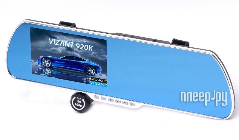 Монитор в авто Vizant 920K