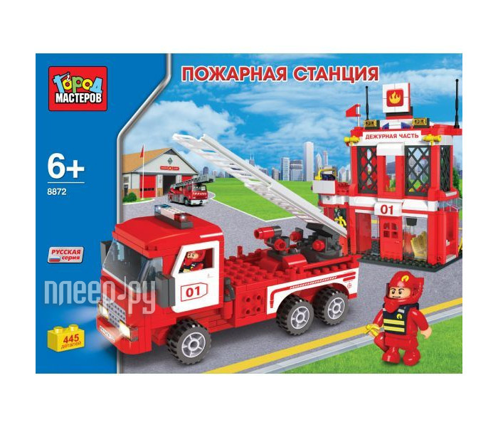 Конструктор Город Мастеров Камаз Пожарная станция BB-8872-R1