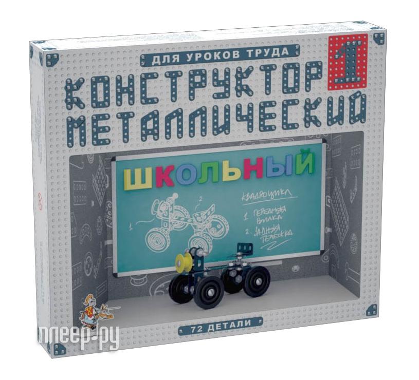 Конструктор Десятое Королевство Школьный-1 для уроков труда 02049
