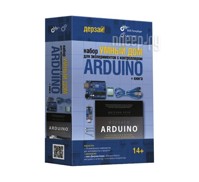 Игрушка ARDUINO Умный дом. Набор для экспериментов с контроллером Arduino + книга 978-5-9775-3588-5