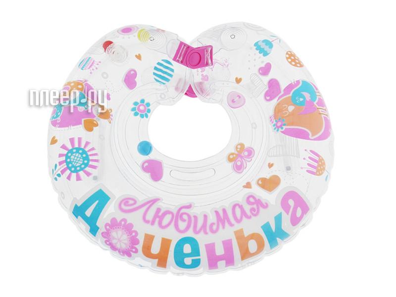 Надувной круг Крошка Я Любимая доченька 1013026
