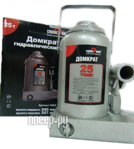 Домкрат Сервис Ключ 75025 25т 240-357мм