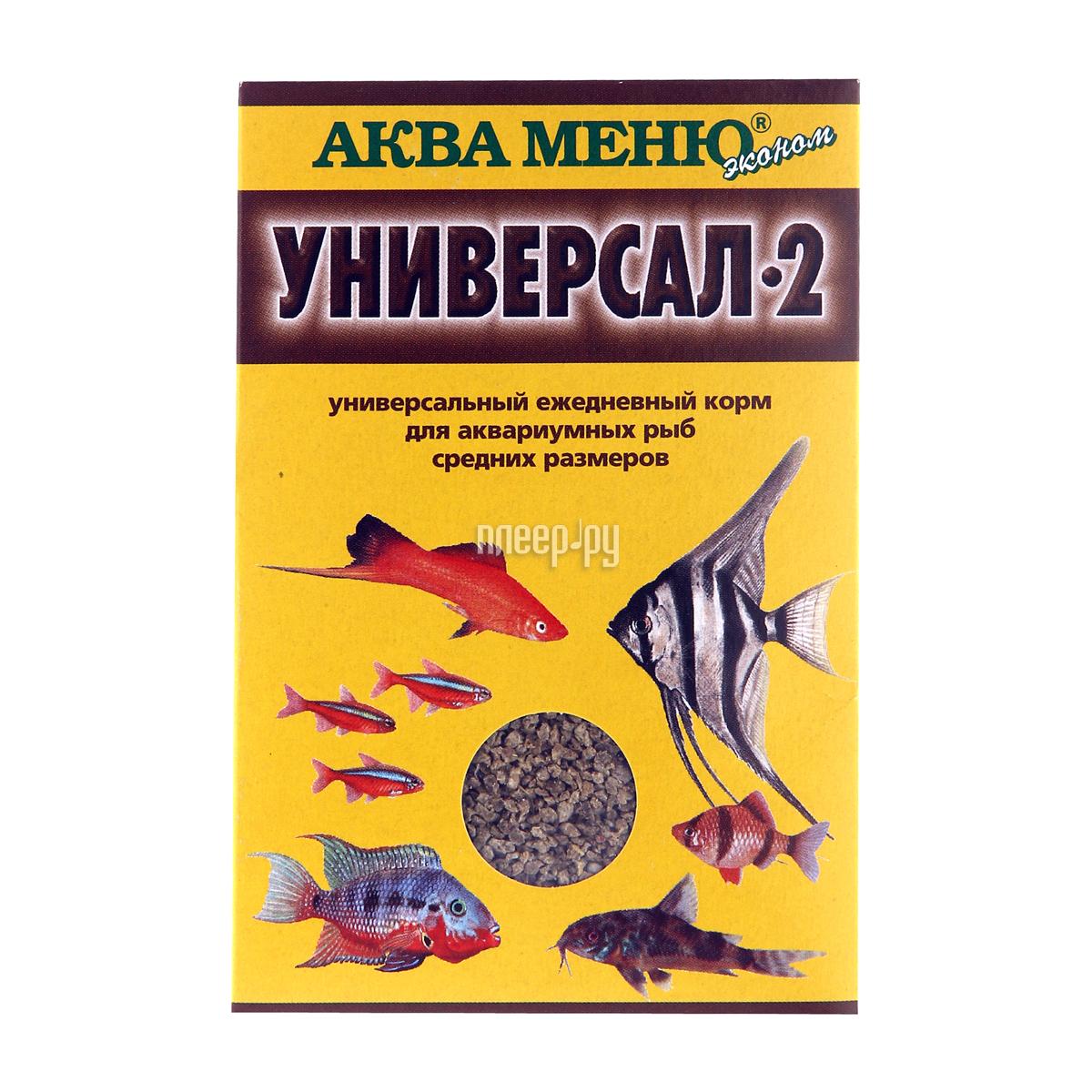 Аква Меню Универсал-2 30 гр для большинства видов аквариумных рыб 650072