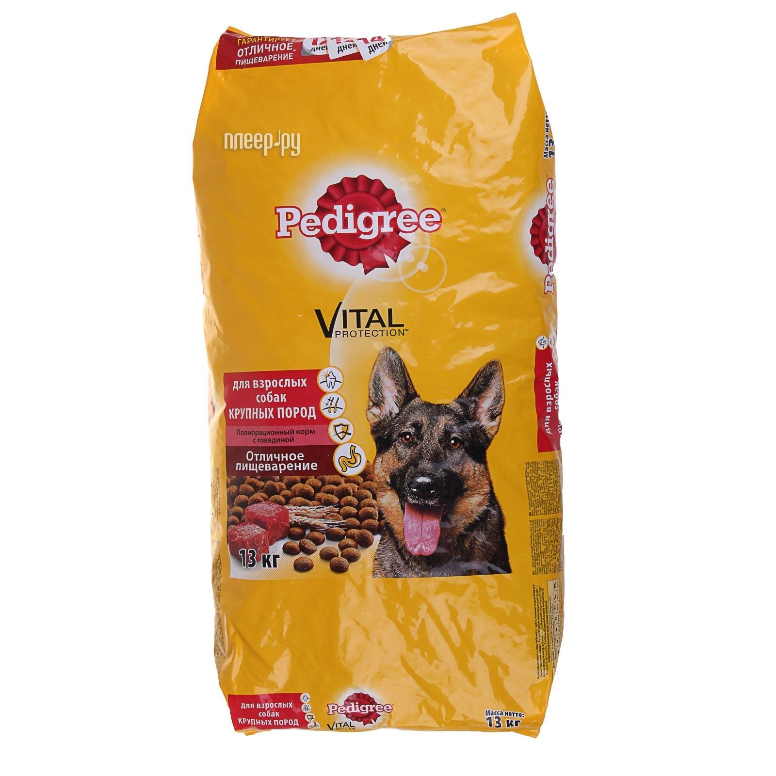 Корм Pedigree Говядина 13kg для взрослых собак крупных пород 10113864