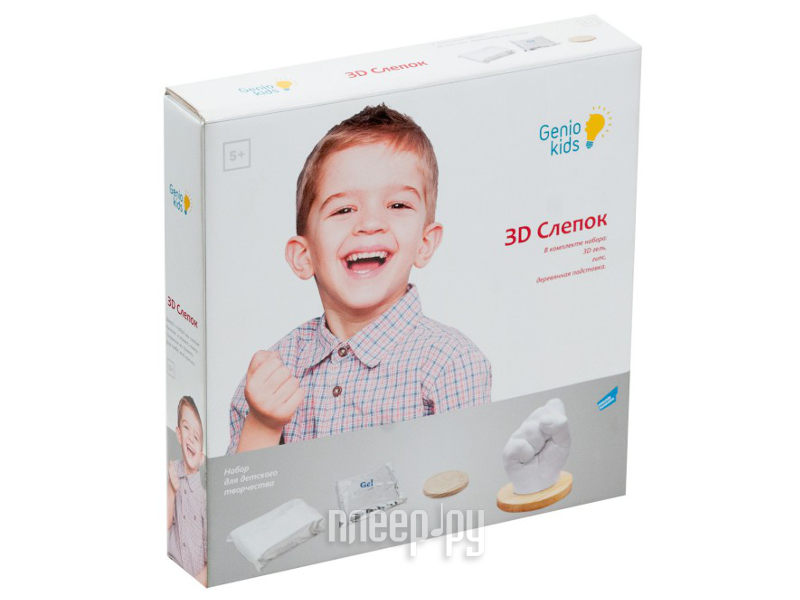 Набор Genio Kids 3D слепок 7504
