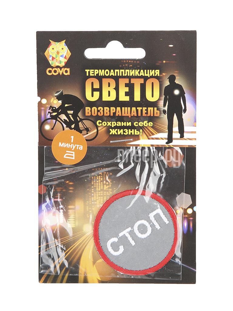 Светоотражатель Cova Термошеврон Стоп 55x55mm 333-018