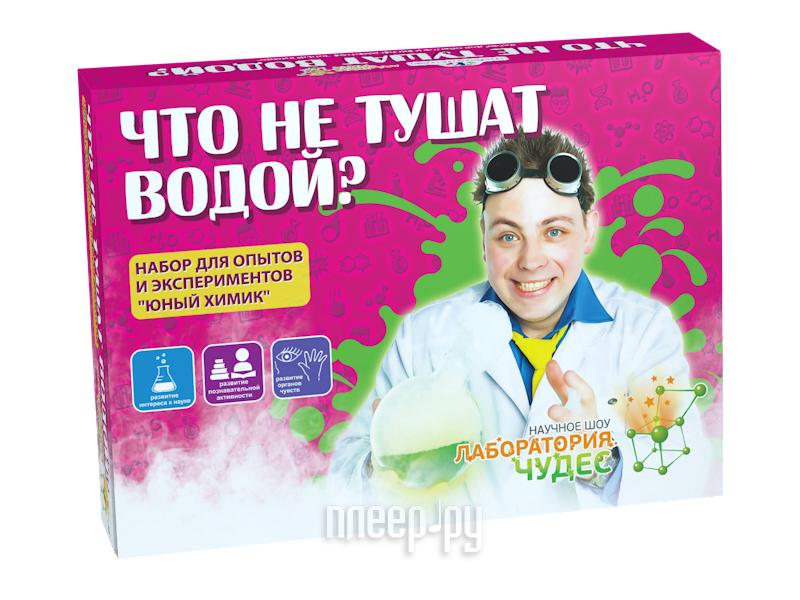 Набор для экспериментов Лаборатория чудес Юный химик Что не тушат водой 506