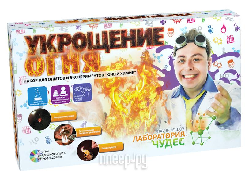 Набор для экспериментов Лаборатория чудес Юный химик Укрощение огня 826
