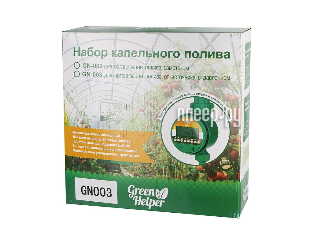 Комплект капельного полива Green Helper GN-003