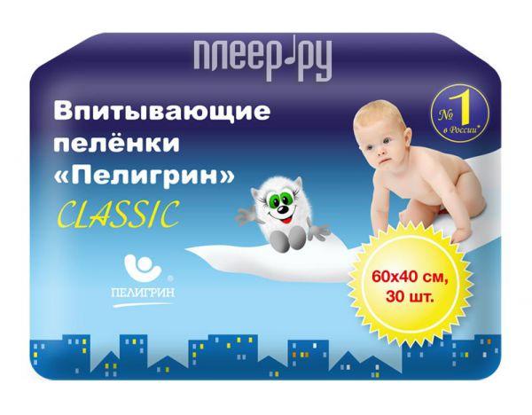Пеленки Пелигрин Classic 40х60 cm 30шт