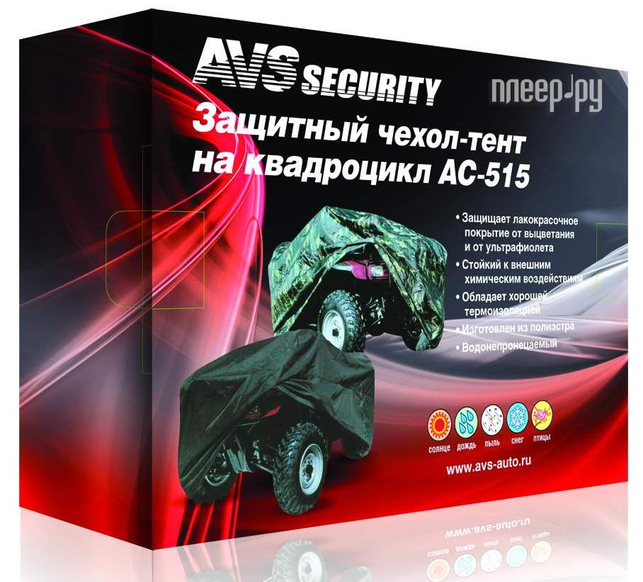 Тент AVS AC-515 Camo влагостойкий, размер XL 251х124х84см - на квадроцикл 43427