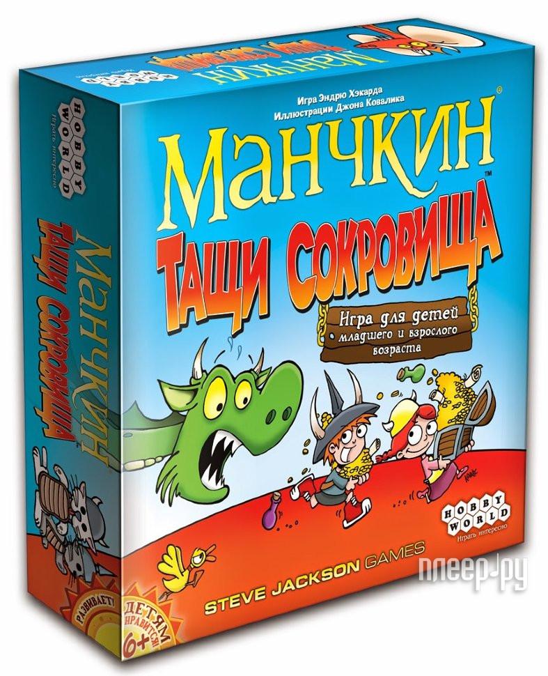 Настольная игра Hobby World Манчкин Тащи Сокровища 1385