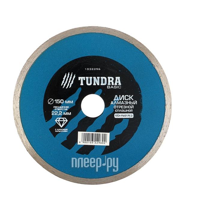 Диск Tundra 1032296 алмазный отрезной, по бетону, кирпичу, металлу, 150x22.2mm