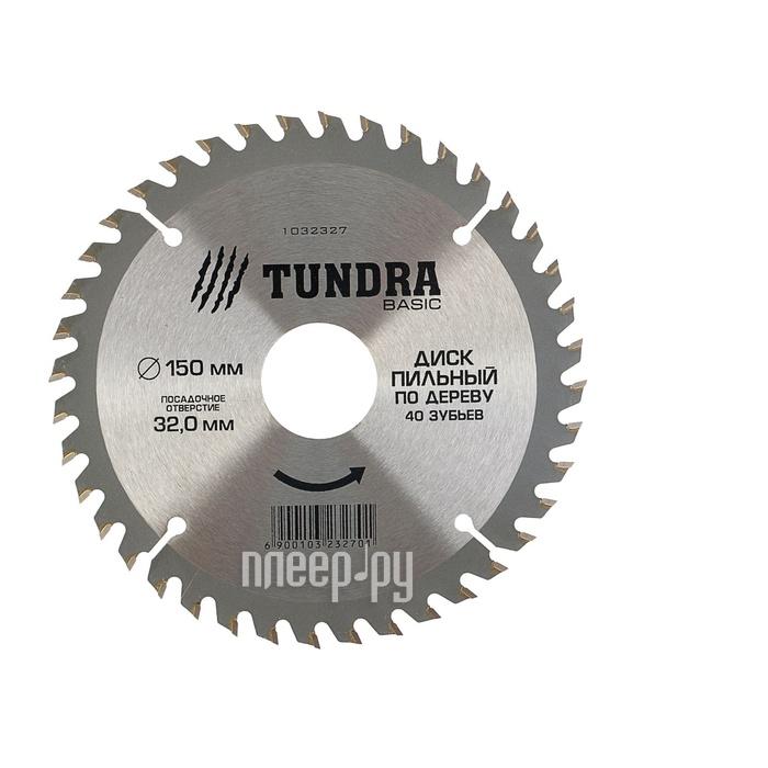 Диск Tundra 1032327 пильный, по дереву, 150x32mm, 40 зубьев