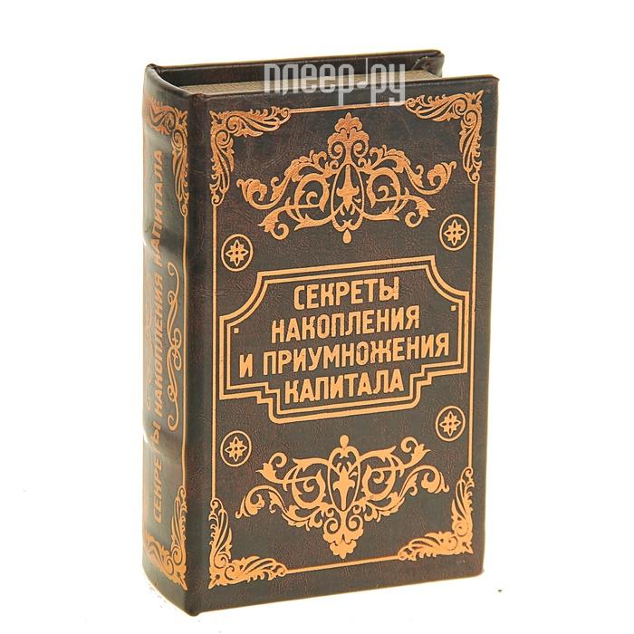 Шкатулка СИМА-ЛЕНД Сейф-книга Секреты накопления и приумножения 117419