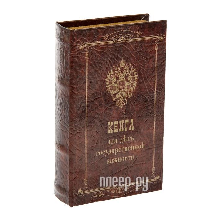 Шкатулка СИМА-ЛЕНД Сейф-шкатулка Книга для дел государственной важности 472336