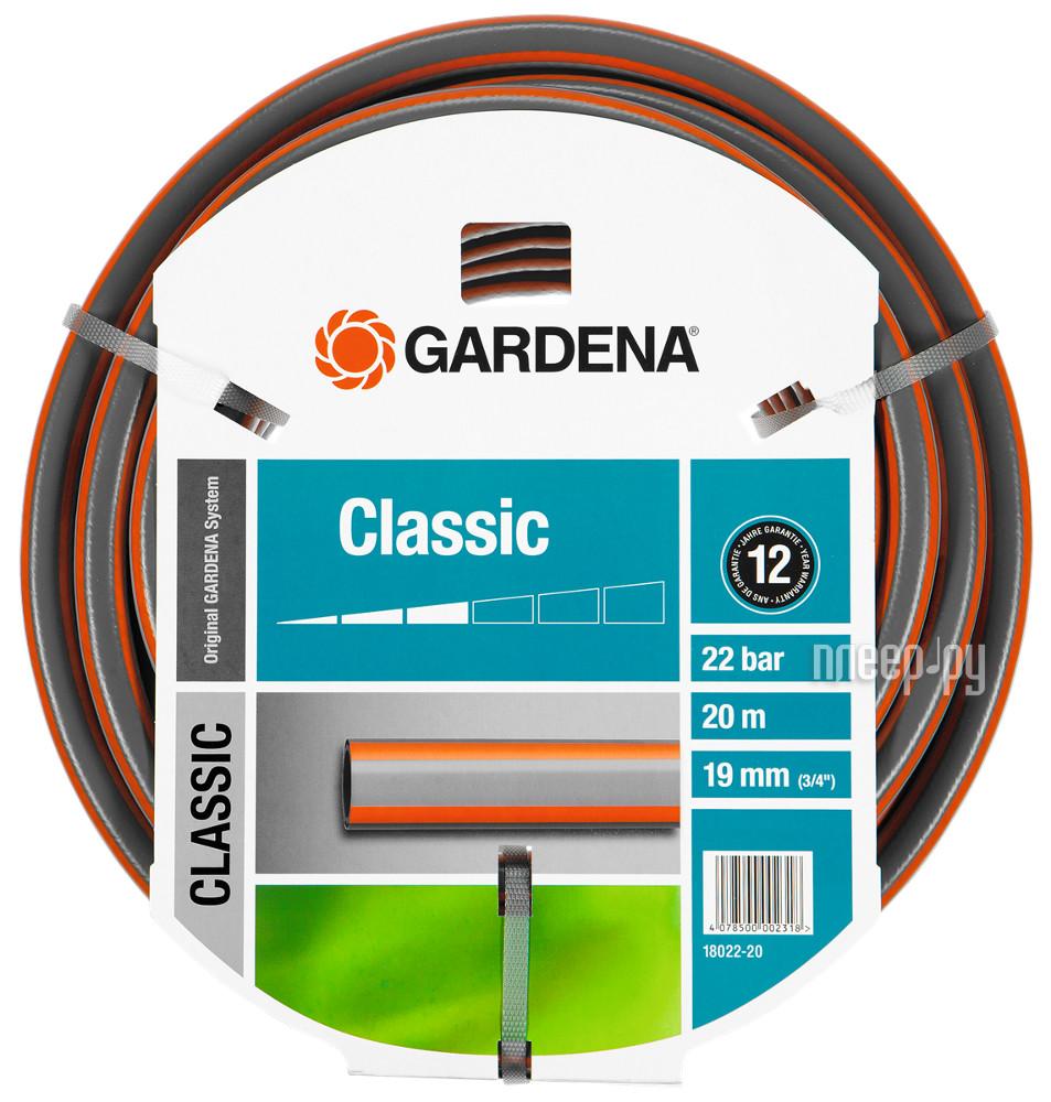 Шланг GARDENA Classic HUS-18022-20.000.00 - шланг