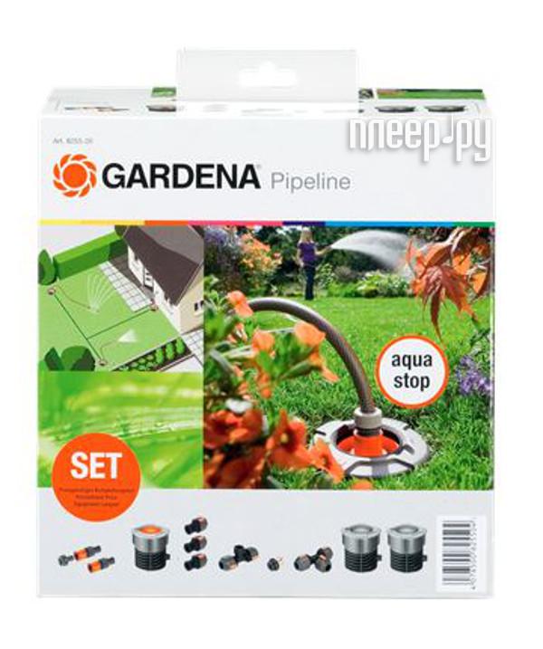 Комплект садового водопровода GARDENA 08255-20.000.00 базовый