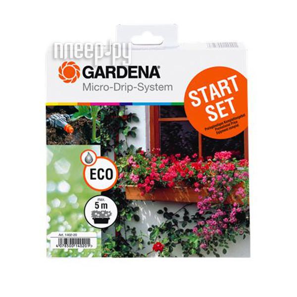 Комплект для полива GARDENA 01402-20.000.00 для цветочных ящиков базовый