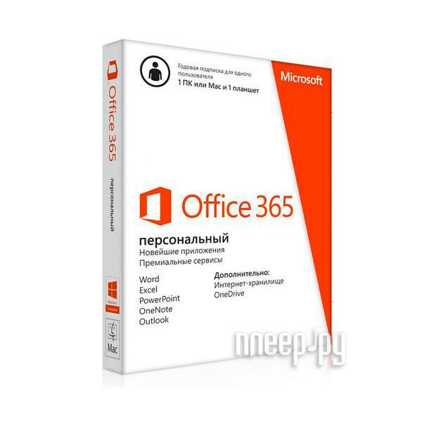 Программное обеспечение Microsoft Office 365 Personal 32/64 RUS Subscr 1YR No Skype BOX QQ2-00595