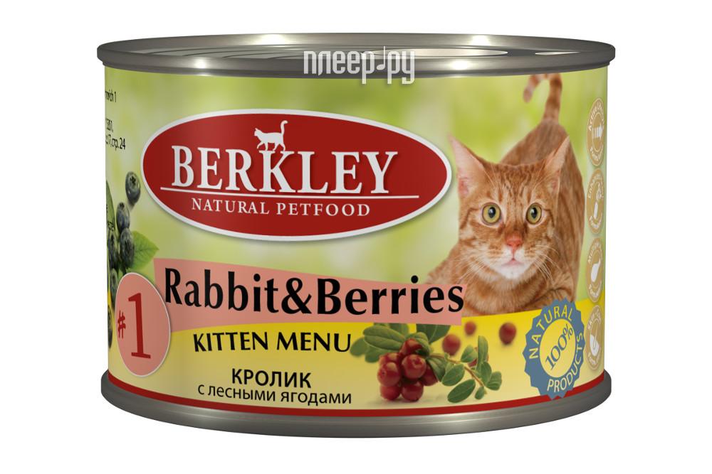 Корм Berkley Кролик / Лесные ягоды №1 200g для котят 75150 / №1