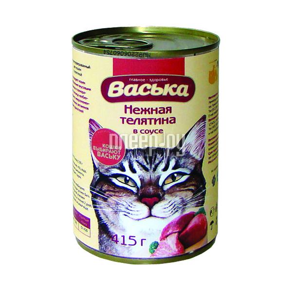 Корм Васька Телятина в соусе 415г для кошек 4682 купить