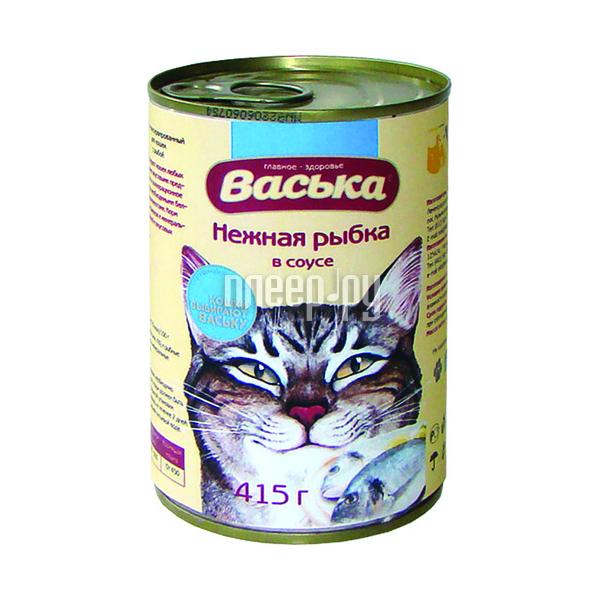 Корм Васька Рыбка в соусе 415г для кошек 4781