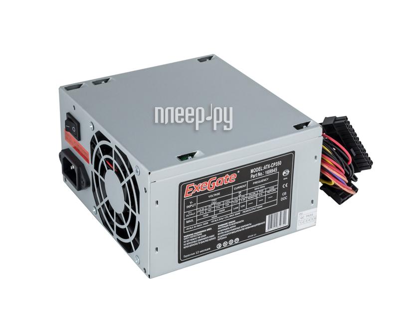 Блок питания ExeGate ATX-CP350 350W 251754