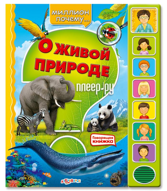 Обучающая книга Азбукварик О живой природе 9785402005853