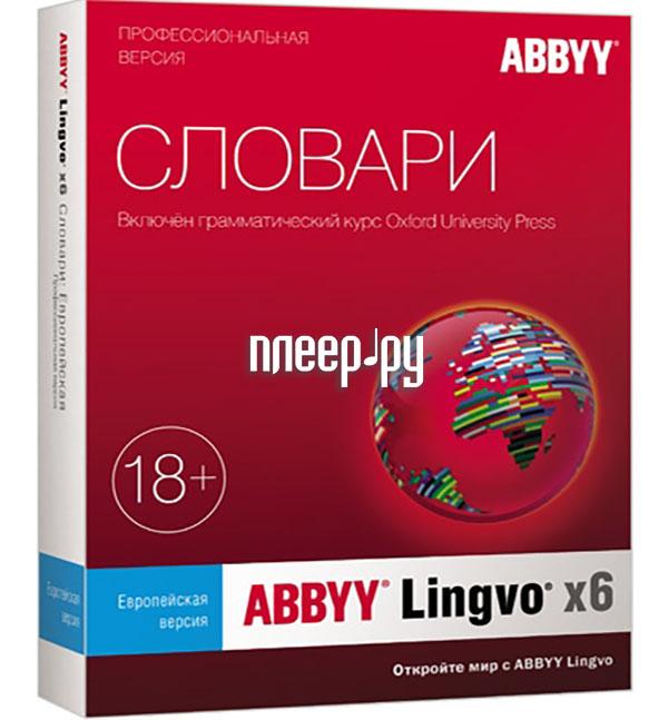 Программное обеспечение ABBYY Lingvo x6 9 языков Профессиональная версия Full BOX AL16-04SBU001-0100