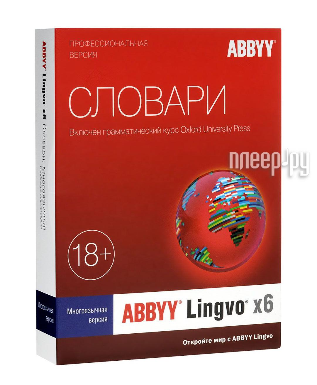Программное обеспечение ABBYY Lingvo x6 Многоязычная Профессиональная версия Fulll BOX AL16-06SBU001-0100