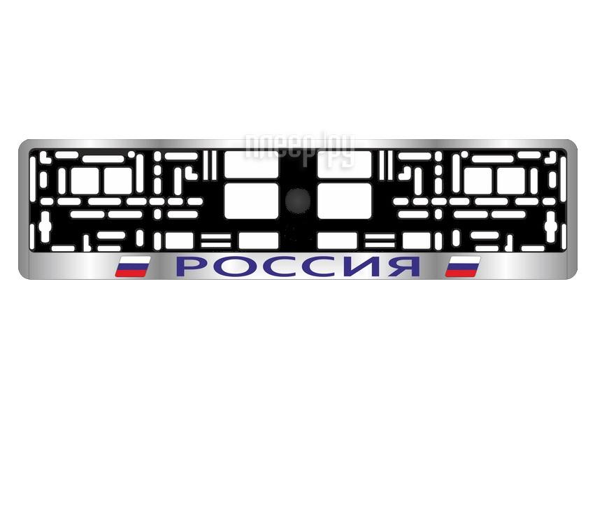 Аксессуар AVS RN-03 Россия A78105S - рамка под номерной знак