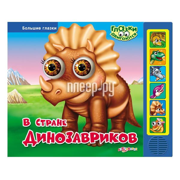 Игрушка Азбукварик Мамонтенок 4680019280240