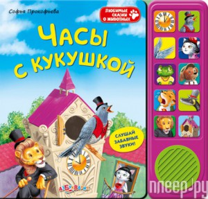 Купить Обучающая книга Азбукварик Часы с кукушкой 9785402004887