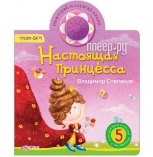 Купить Обучающая книга Азбукварик Настоящая принцесса 9785402011670