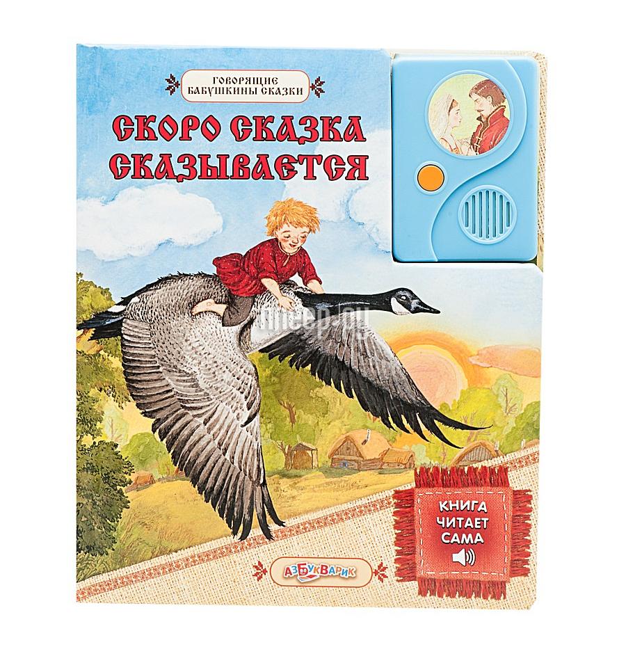 Обучающая книга Азбукварик Скоро сказка сказывается 9785402005525