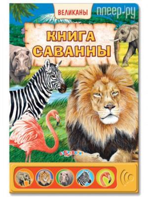 Купить Обучающая книга АзбукварикКнига саванны Великаны 9785402006591