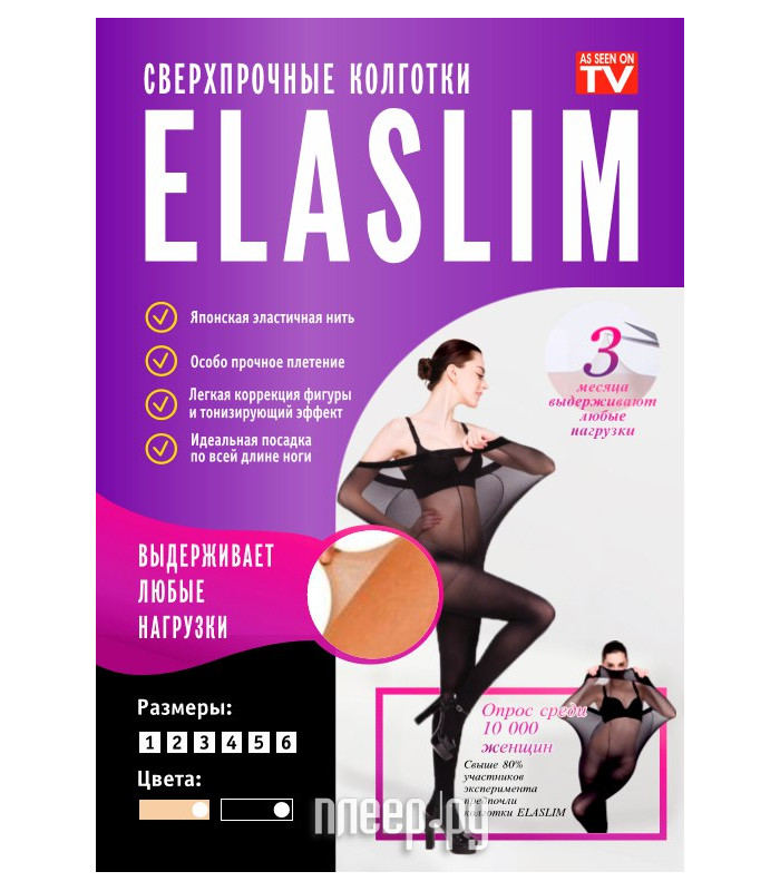 Колготки ELASLIM размер 4 плотность 40 Den Black