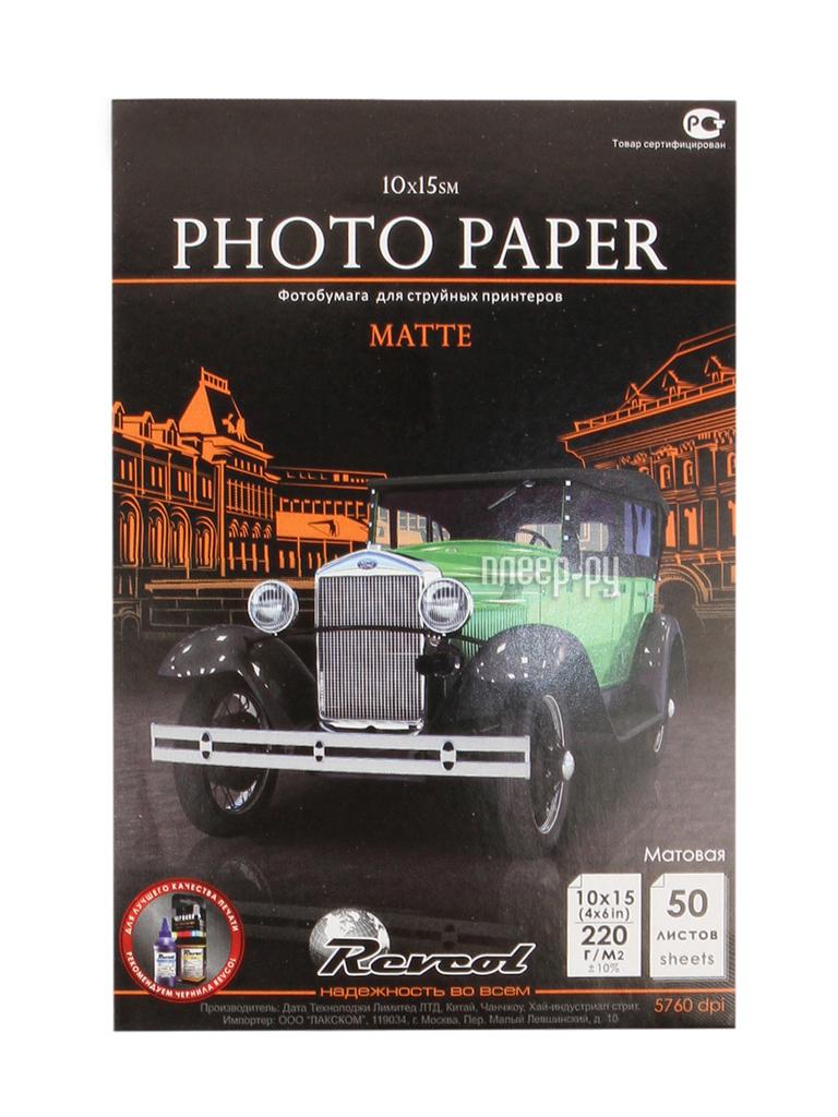 Фотобумага Revcol матовая 10x15 220g/m2 50 листов Econom