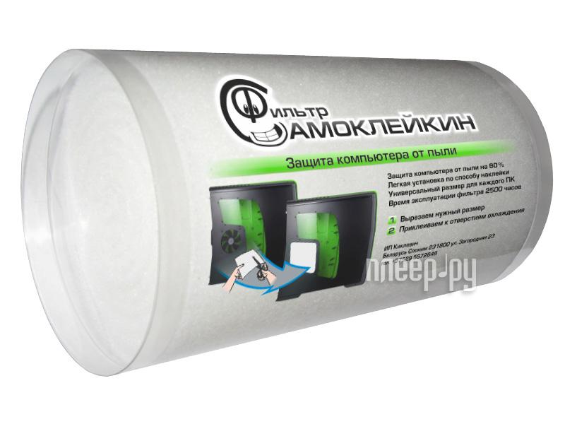 Аксессуар Самоклейкин 1100x155x4mm White пылевой фильтр для системного блока