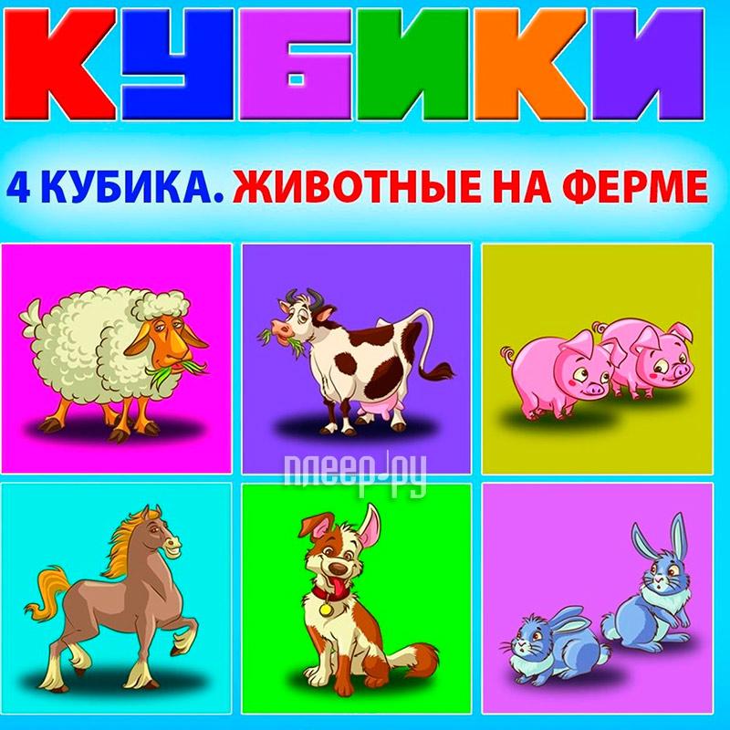 Игрушка Dream Makers Животные на ферме KB1603