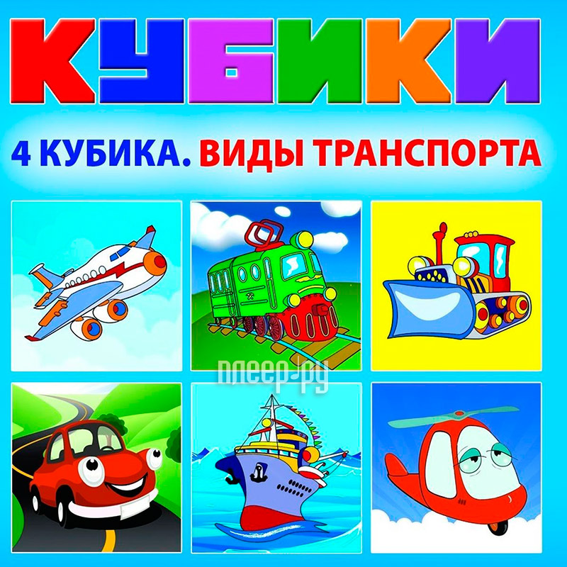 Игрушка Dream Makers Виды транспорта KB1602