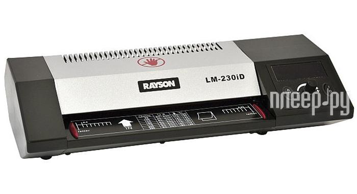Резак для бумаги Rayson LM-230iD