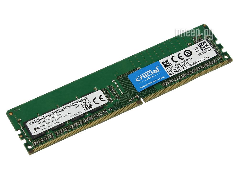 Модуль памяти Crucial DDR4 UDIMM 2133MHz PC4-17000 1.2V CL15 - 8Gb CT8G4DFS8213 RTL