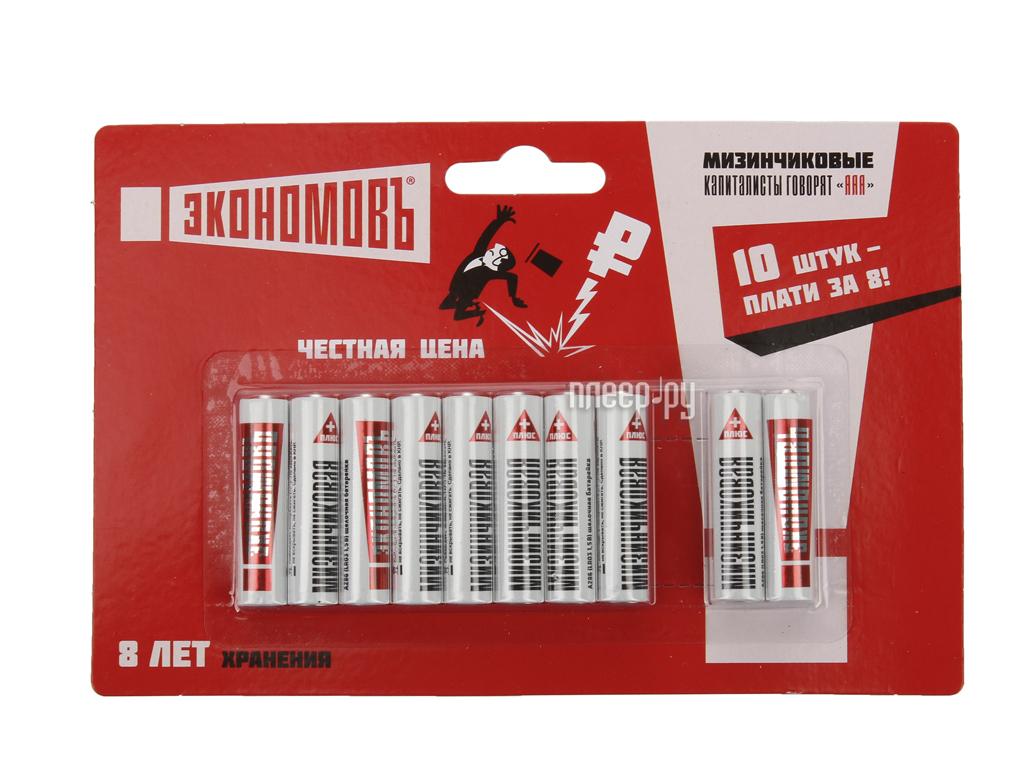 Батарейка AAA - ЭкономовЪ LR03 10шт EcoLR0310BL