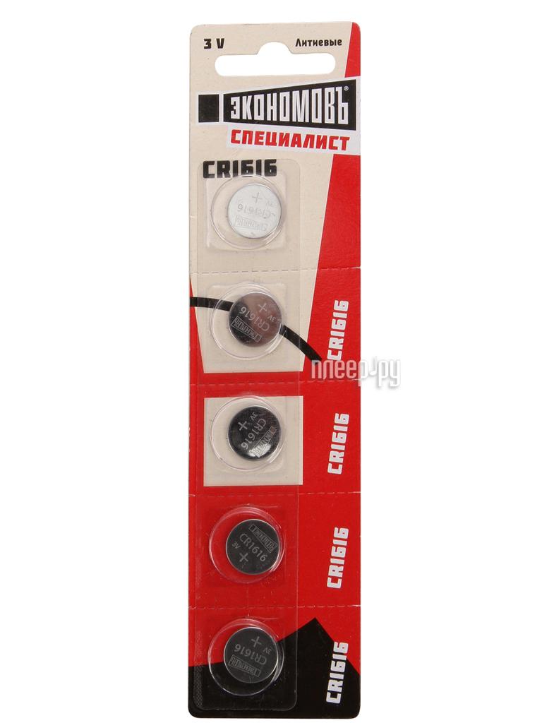 Батарейка CR1616 - ЭкономовЪ BP-5 EcoCR1616_BP5