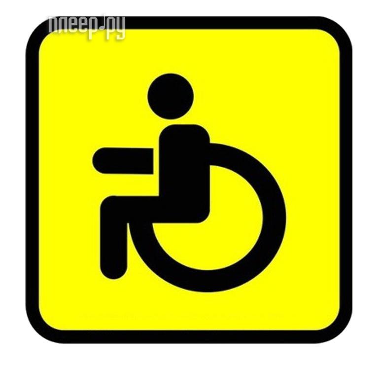 Наклейка на авто Инвалид 15х15см - двухсторонняя 00253