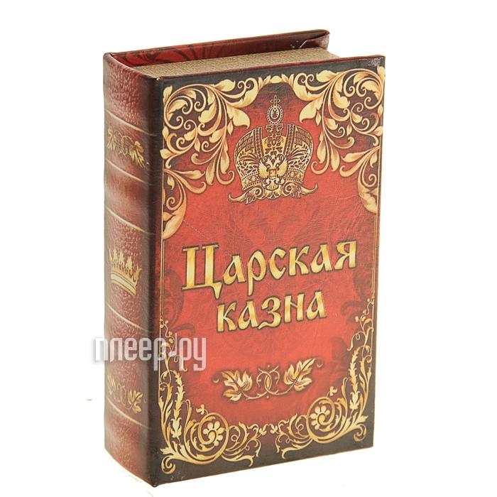 Шкатулка СИМА-ЛЕНД Сейф-книга Царская казна обтянута искусственной кожей 117429